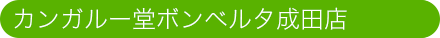 カンガルー堂ボンベルタ成田店